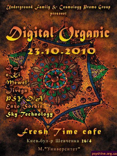 Digital Organiс